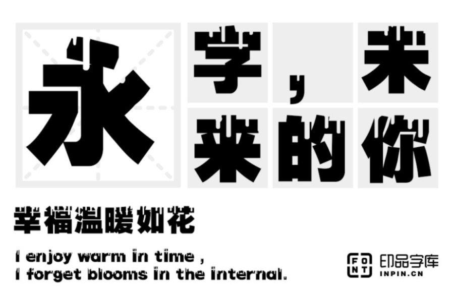 科幻字体1.png