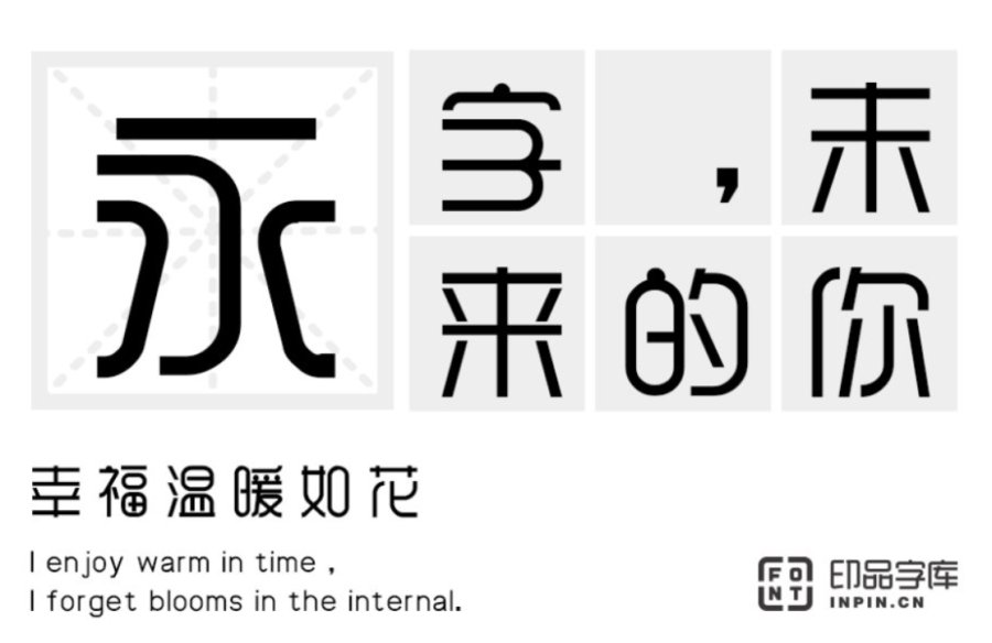 活泼字体1.png