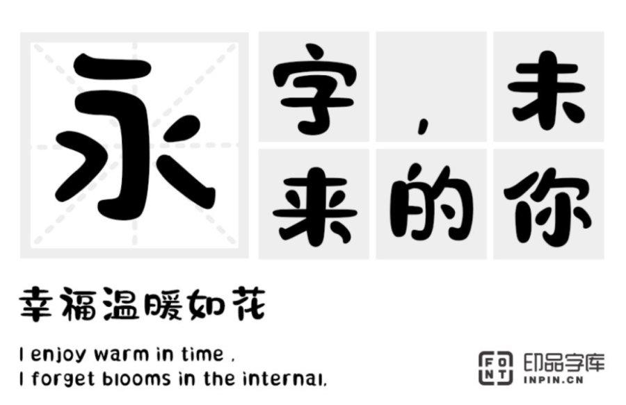 活泼字体3.png