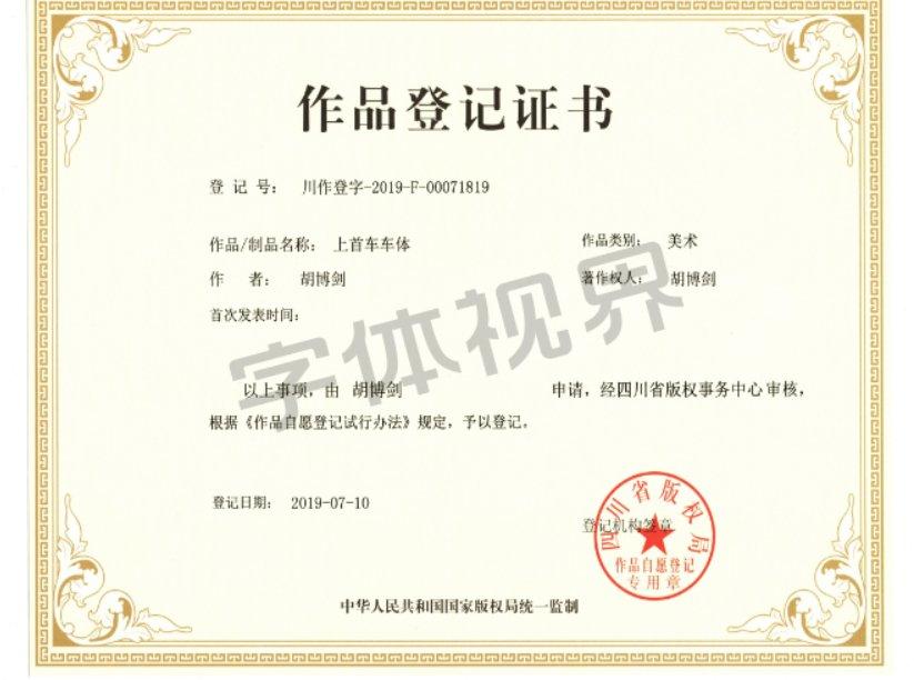 上首车车体证书.png