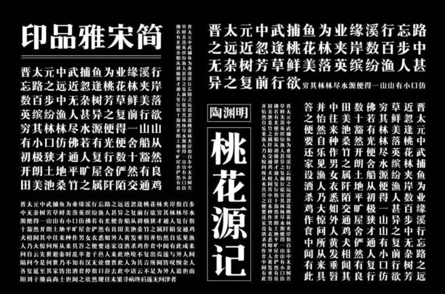 宋体书法3.png