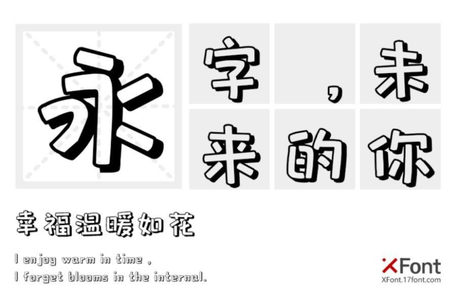 广告字体3.png