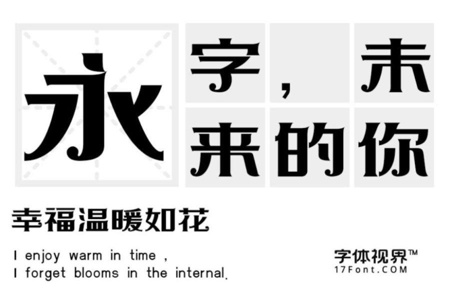 美术字体1.png