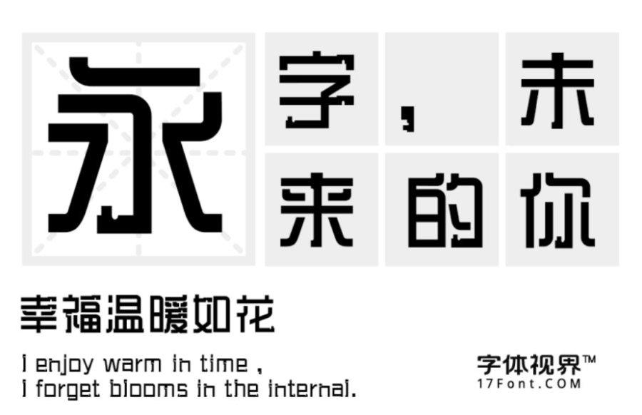 美术字体2.png