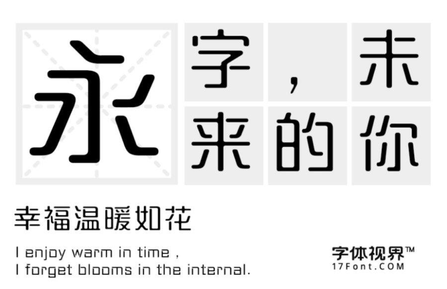 美术字体3.png