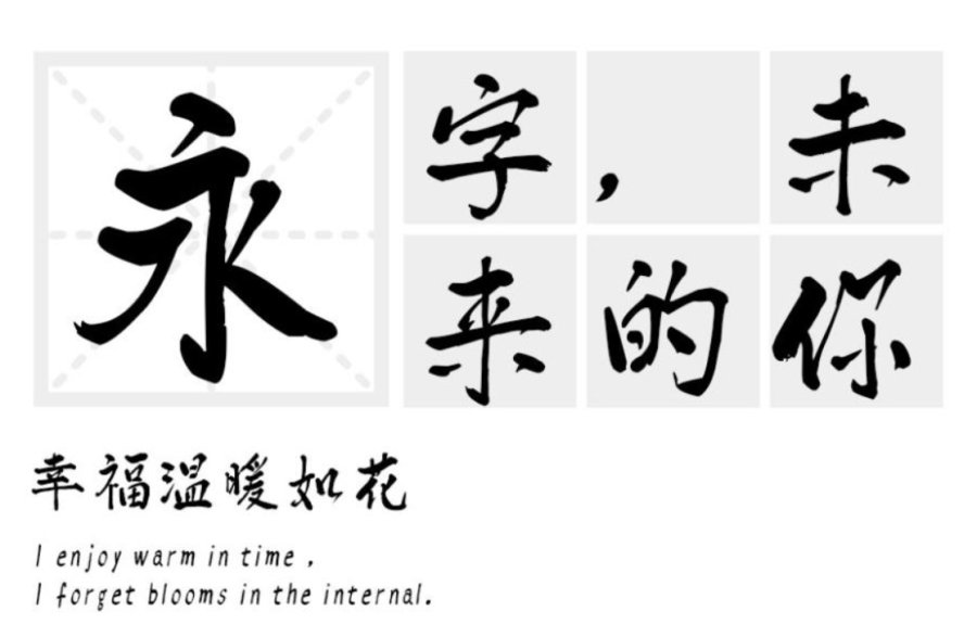 标题字体1.png