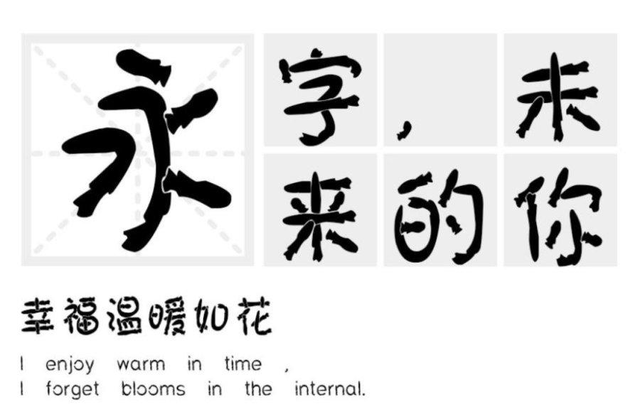 标题字体2.png