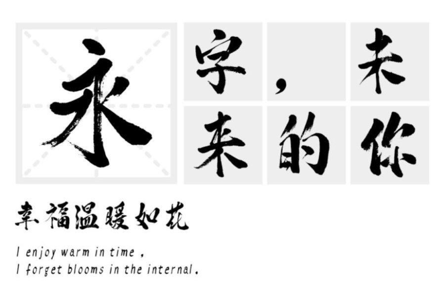 标题字体3.png