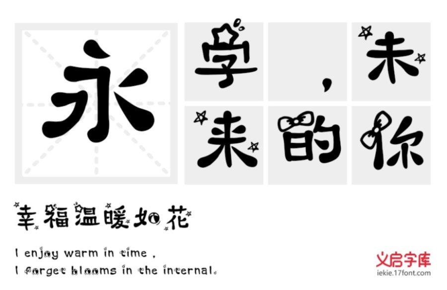 卡通字体1.png