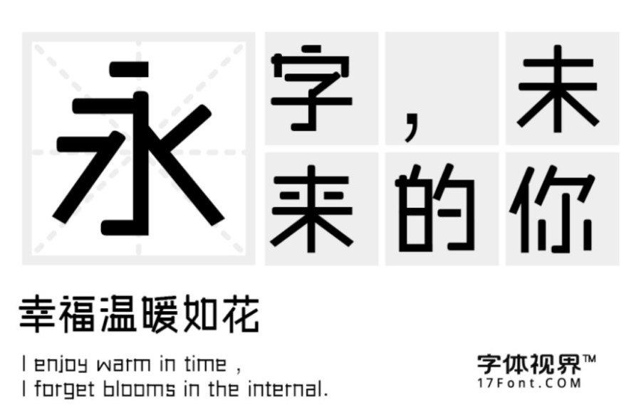 商用字体1.png