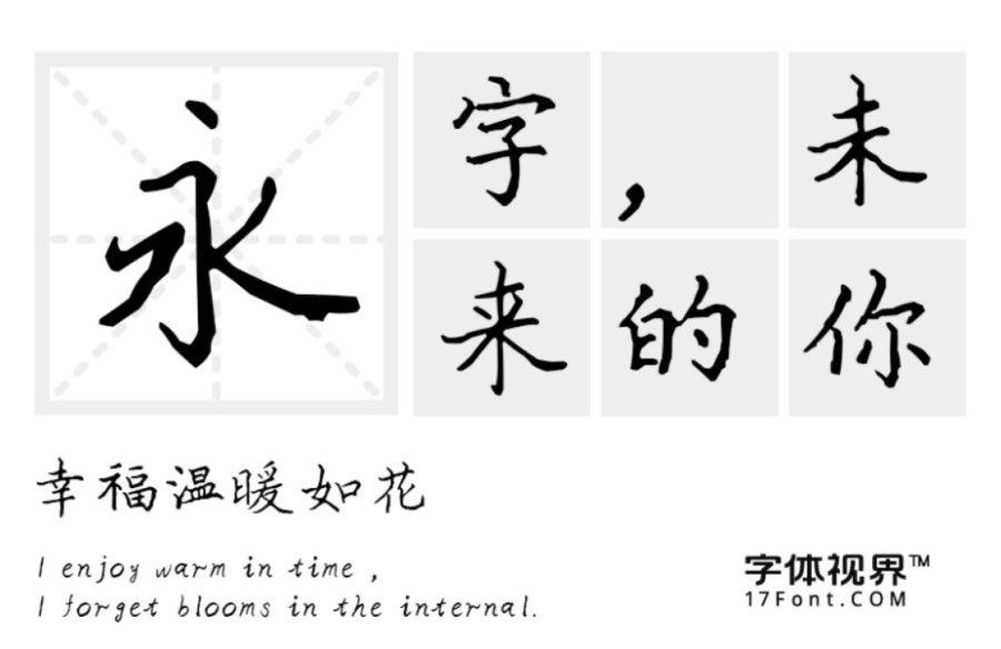 商用字体2.png
