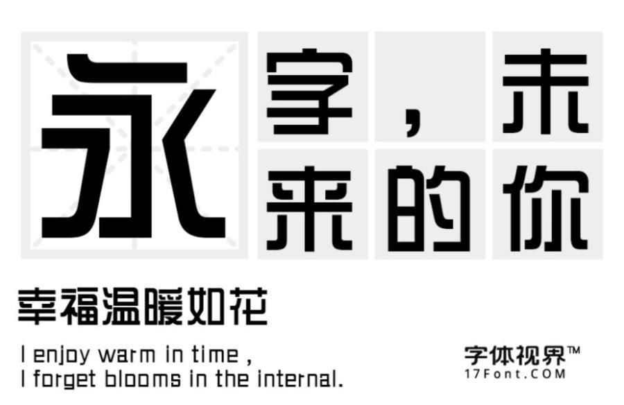 字体种类2.png