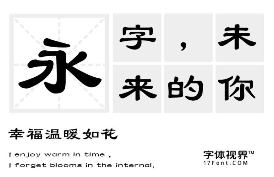 字体种类3.png