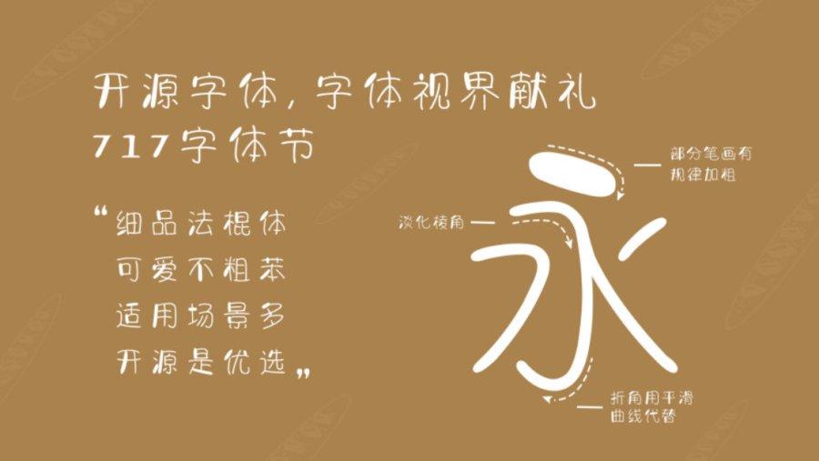 可爱字体2.png