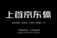上首京东体|一款轻巧的现代化创意字体