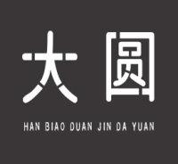 汉标断筋大圆 | 一款适用于设计类的艺术美术字体