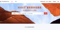 京东版权素材中心 - 中国正版商业图片素材交易平台 | 优秀设计师站