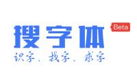 搜字体网 - 上传图片字体识别求得字体 | 优秀设计师站