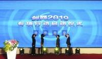 """打击字体侵权-国家版权局等四部门启动""""剑网2020""""专项行动"""