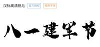 八一建军节书法字体-3款关于建军节常用字体