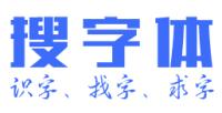 传图识别字体-用搜字体网