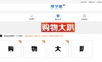 搜字体网一款专业的查字体字体版权,识别字体