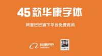 45款华康字体免费授权商用-仅限阿里巴巴平台