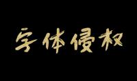 【侵权解读】视频号侵权行为之字体侵权