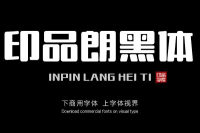 中国风 一款个性的浓浓的超美中国风字体!
