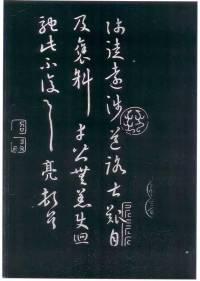 诸葛亮书法字体罕见曝光,字体写出艺术美!