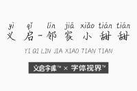 义启-邻家小甜甜字体是什么风格的艺术字体