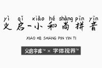义启-小和尚拼音是什么字体,在哪里下载