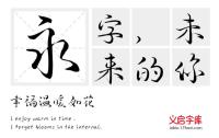 分享11中品牌字体设计中的表现手法