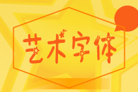 好看的中文字体有哪些可推荐的艺术字体形式