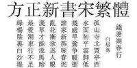 """擅自上传""""方正新书宋繁体""""等字库 方正起诉一科技公司索赔49万元"""