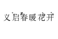 中文艺术创意字体设计合集