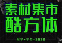 【素材集市酷方体】素材集市网发布「酷方体」免费开源可商用字体下载