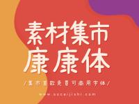 【素材集市康康体】免费可商用字体「康康体」官方发布信息为开发免费字体