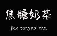 文道焦糖奶茶字体 | 官方授权_文道字体_一款小清新手写体