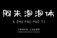 阿朱泡泡字体 | 「朱振杰」免费商用字体下载