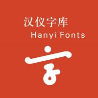 汉仪字库|Hanyifonts 字体资讯