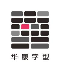 华康字库|HUAKANG|华康字型-华康信息官方字体资讯