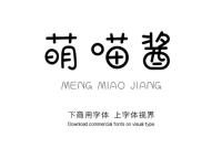 文道字体「萌喵酱」全新上线,提供在线授权服务