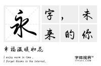 文道字体新字上线「南有乔木不可休思」  一款很抒情的手写字体,适用小说字体