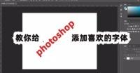 教你给photoshop添加喜欢的字体