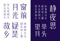 印品工版宋|印品字库官网 符合年轻人气质的工业风宋体