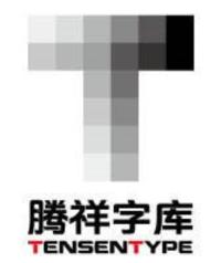 騰祥字庫|TENSENTYPE|騰祥字體-騰祥科技官方字體資訊