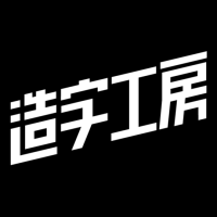造字工房|MakeFont 造字工房官方字体资讯
