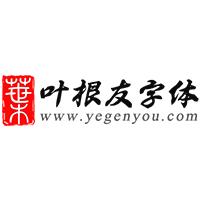 叶根友字体|yegenyou 贤书阁文化创意官方字体资讯