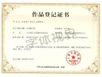 印品雅宋简|我是一款有版权证书的字体